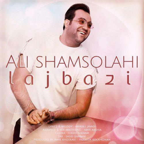 دانلود آهنگ علی شمس الهی به نام لجبازی