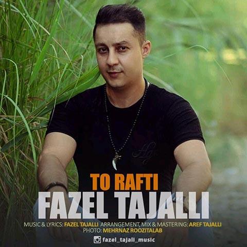 دانلود آهنگ فاضل تجلی به نام تو رفتی
