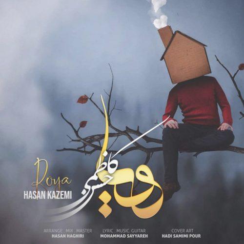 دانلود آهنگ جدید حسن کاظمی رویا