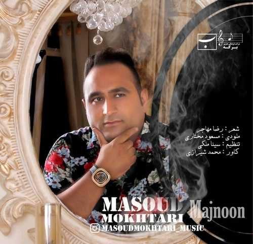 دانلود آهنگ مسعود مختاری به نام مجنون