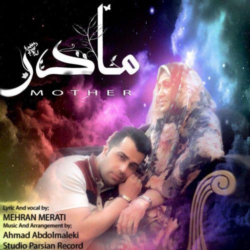 دانلود آهنگ مهران مرآتی به نام مادر