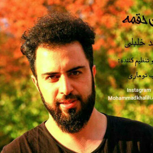 دانلود آهنگ محمد خلیلی به نام این حقمه