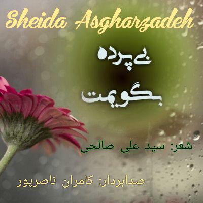دانلود آهنگ جدید شیدا اصغرزاده بی پرده بگویمت