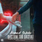 دانلود آهنگ احمد صالحی به نام دستم تو دستات