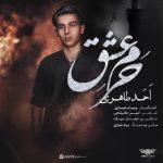 دانلود آهنگ احمد طاهری به نام حرم عشق