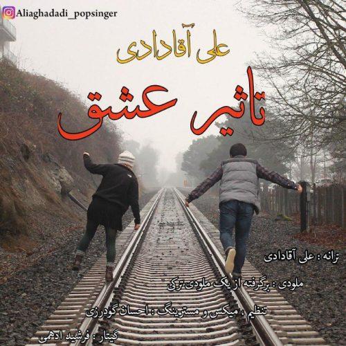 دانلود آهنگ علی آقادادی به نام تاثیر عشق