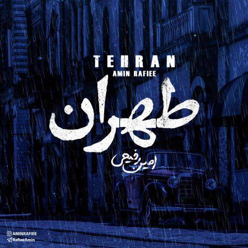 دانلود آهنگ امین رفیعی به نام طهران