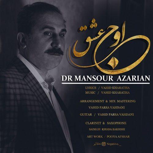 دانلود آهنگ دکتر منصور آذریان به نام اوج عشق