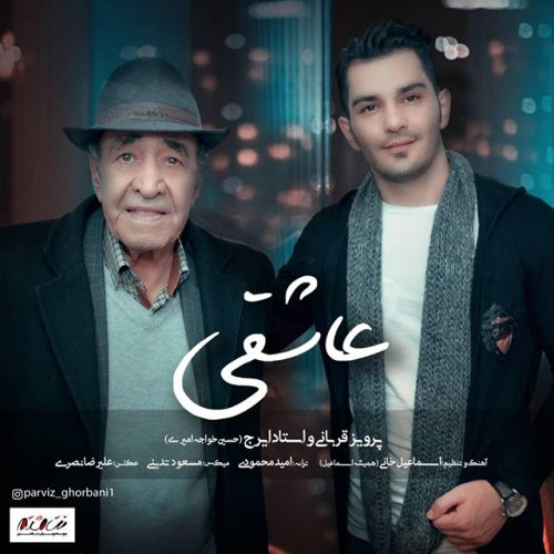 دانلود آهنگ جدید ایرج خواجه امیری و پرویز قربانی عاشقی