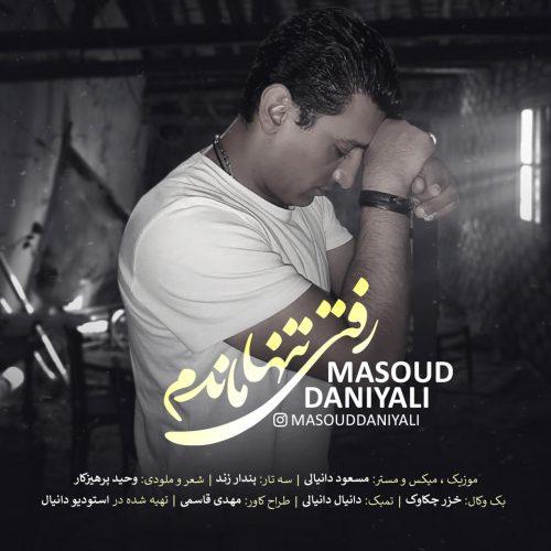 دانلود آهنگ مسعود دانیالی به نام رفتی تنها ماندم