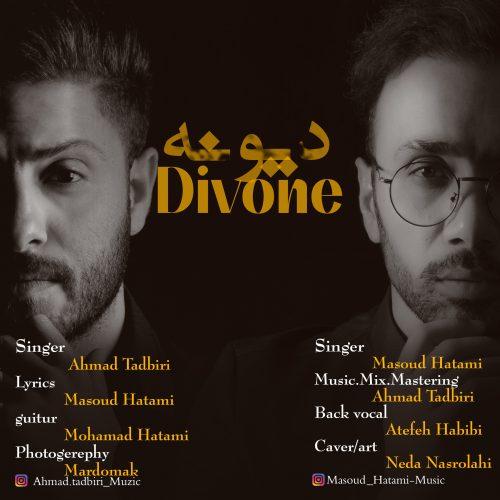 دانلود آهنگ جدید مسعود حاتمی و احمد تدبیری دیوونه