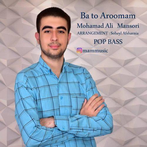 دانلود آهنگ جدید محمد علی منصوری با تو آرومم