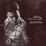 دانلود آهنگ محمد موسوی فهیم به نام 3 تا نقطه یه دنیا حرف