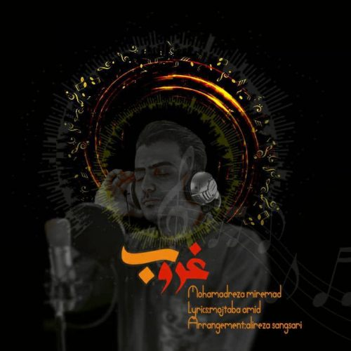 دانلود آهنگ محمدرضا میرعماد به نام غروب