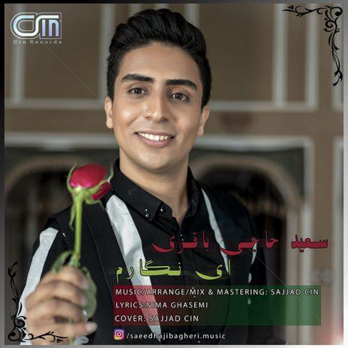 دانلود آهنگ جدید سعید حاجی باقری ای نگارم