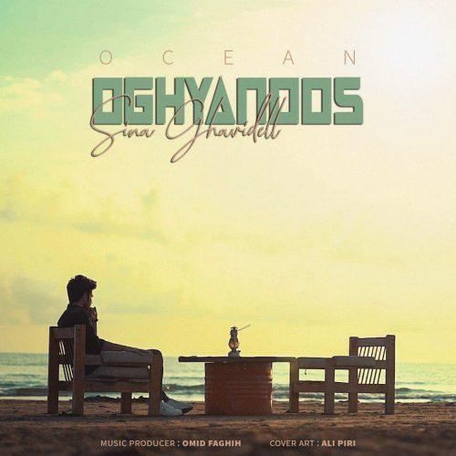 دانلود آهنگ سینا قویدل به نام اقیانوس