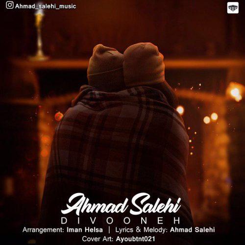 دانلود آهنگ احمد صالحی به نام دیوونه
