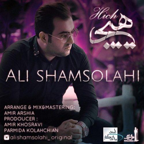 دانلود آهنگ علی شمس الهی به نام هیچ