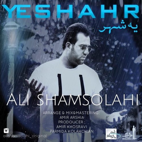 دانلود آهنگ علی شمس الهی به نام یه شهر