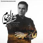 دانلود آهنگ امیر حسین شریفی به نام شب اول حرم