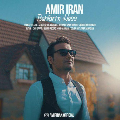 دانلود آهنگ امیر ایران به نام بهترین حس