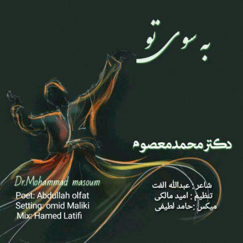 دانلود آهنگ دکتر محمد معصوم به نام به سوی تو