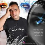 دانلود آهنگ مسعود مختاری به نام چشمات