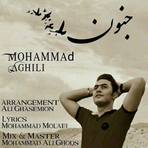 دانلود آهنگ جدید محمد عقیلی جنون