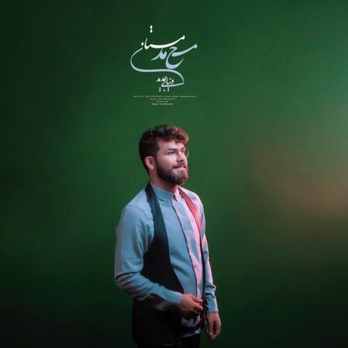 دانلود آهنگ محمد مستان به نام دنیای جدید
