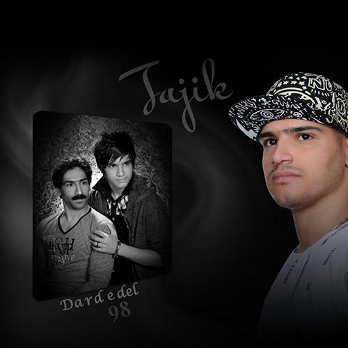 دانلود آهنگ محمد تاجیک و مجید تاجیک به نام درد دل