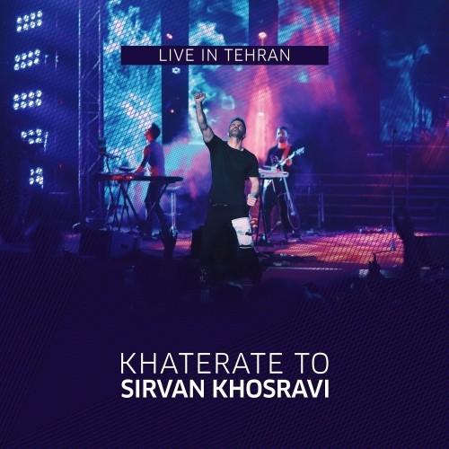 دانلود آهنگ جدید سیروان خسروی خاطرات تو (اجرای زنده)