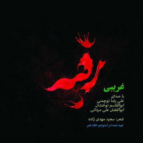 دانلود آهنگ جدید علیرضا نوچمنی و ابوالفضل علی مردانی و ابوالقاسم نوخندان غریبی