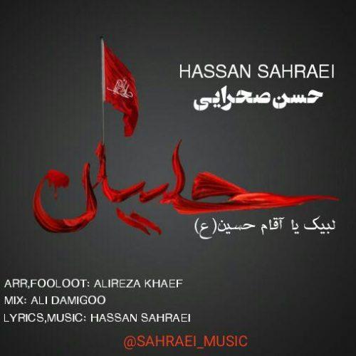 دانلود آهنگ حسن صحرایی به نام لبیک یا آقام حسین (ع)