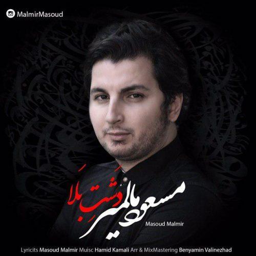 دانلود آهنگ جدید مسعود مالمیر دشت بلا