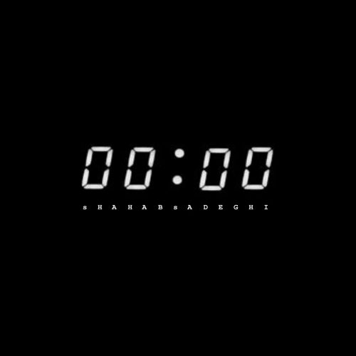 دانلود آهنگ شهاب صادقی  به نام ساعت صفر 00:00