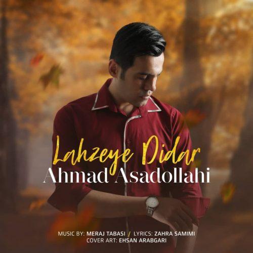 دانلود آهنگ احمد اسدالهی به نام لحظه دیدار