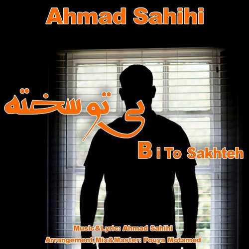 دانلود آهنگ جدید احمد صحیحی بی تو سخته