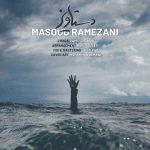 دانلود آهنگ مسعود رمضانی به نام دستاویز