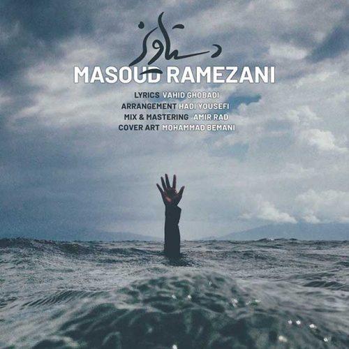دانلود آهنگ جدید مسعود رمضانی دستاویز