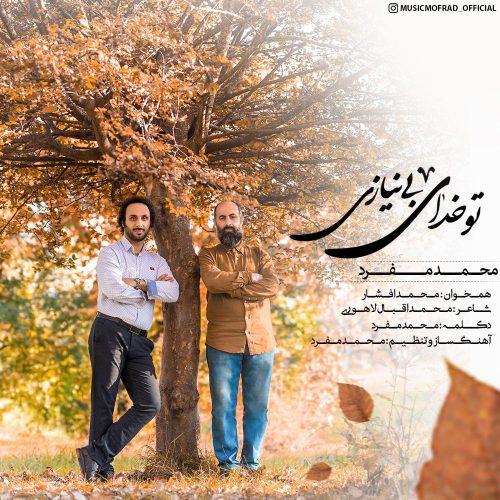 دانلود آهنگ محمد مفرد و محمد افشار به نام تو خدای بی نیازی
