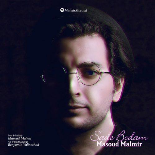 دانلود آهنگ جدید مسعود مالمیر ساده بودم