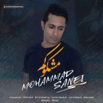 دانلود آهنگ محمد صانعی به نام مشکوکم