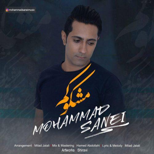 دانلود آهنگ جدید محمد صانعی مشکوکم