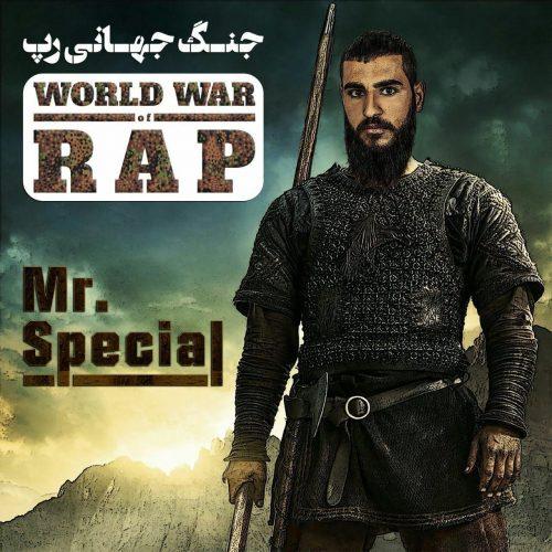 دانلود آهنگ مستر اسپیشال به نام جنگ جهانی رپ