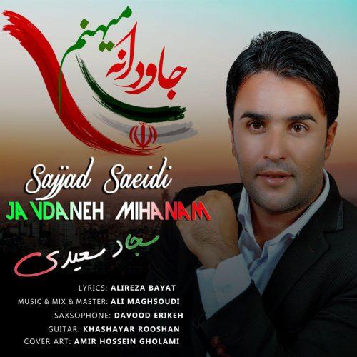 دانلود آهنگ جدید سجاد سعیدی جاودانه میهنم