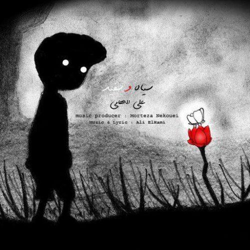 دانلود آهنگ علی الهامی به نام سیاه و سفید