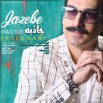 دانلود آهنگ مسعود افتخاری به نام جاذبه