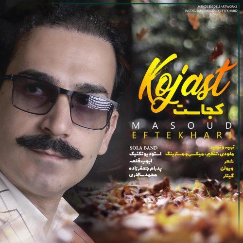دانلود آهنگ مسعود افتخاری به نام کجاست