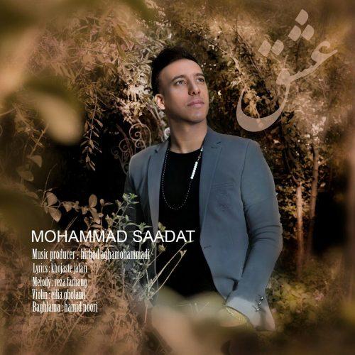 دانلود آهنگ محمد سعادت به نام عشق