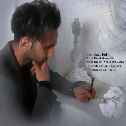 دانلود آهنگ امید منصوری به نام حیف